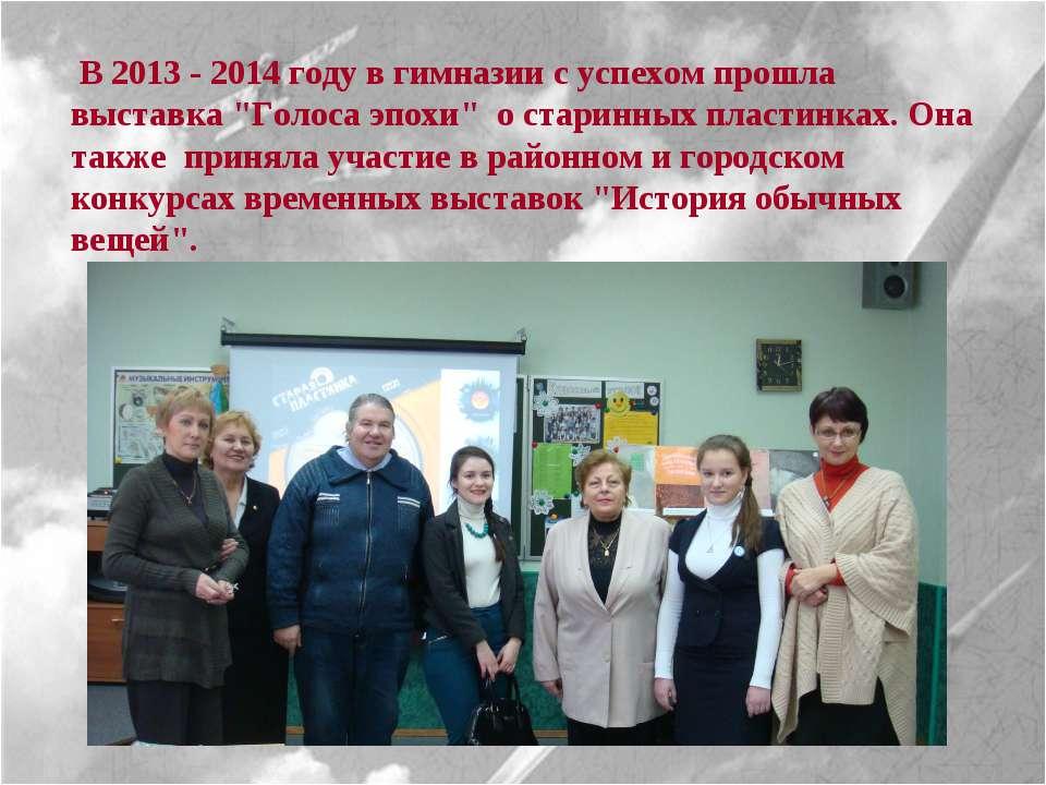 """В 2013 - 2014 году в гимназии с успехом прошла выставка""""Голоса эпохи"""" о ст..."""