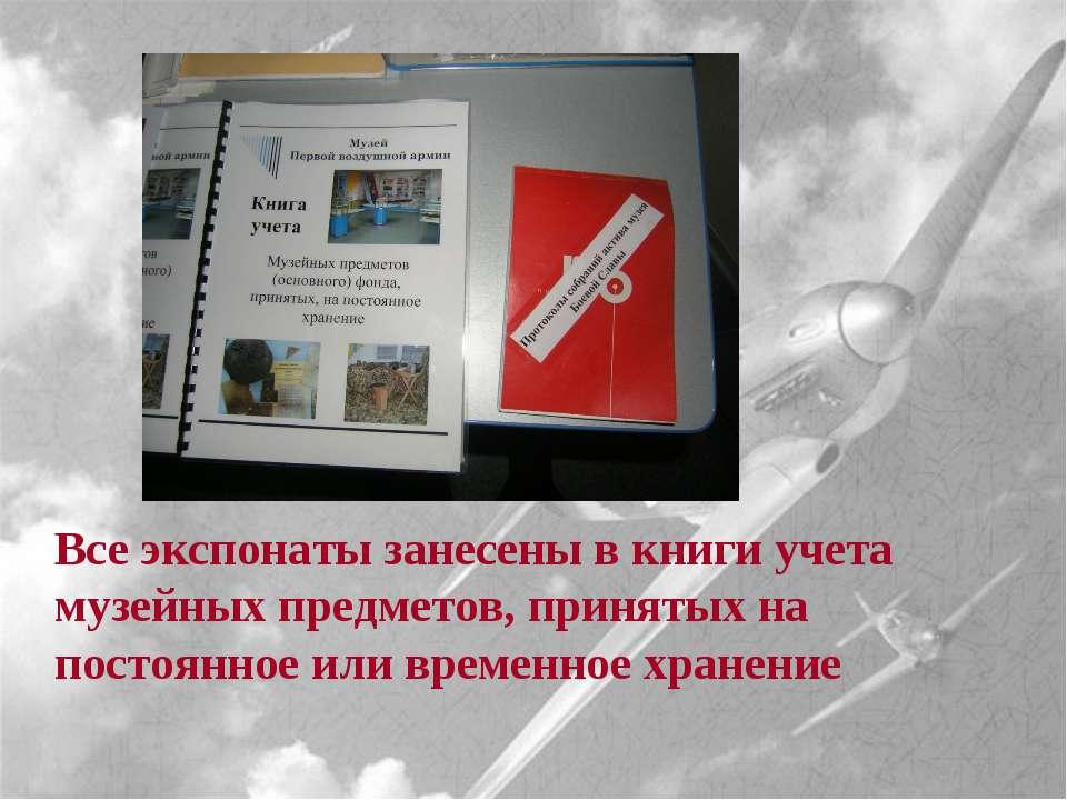 Все экспонаты занесены в книги учета музейных предметов, принятых на постоянн...