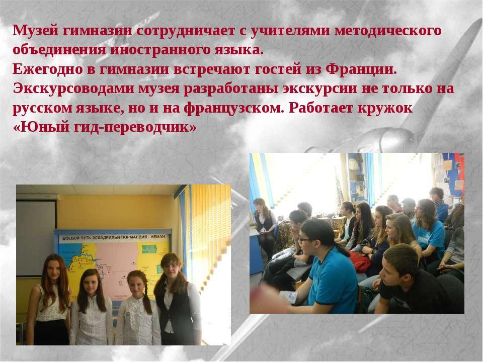 Музей гимназии сотрудничает с учителями методического объединения иностранног...