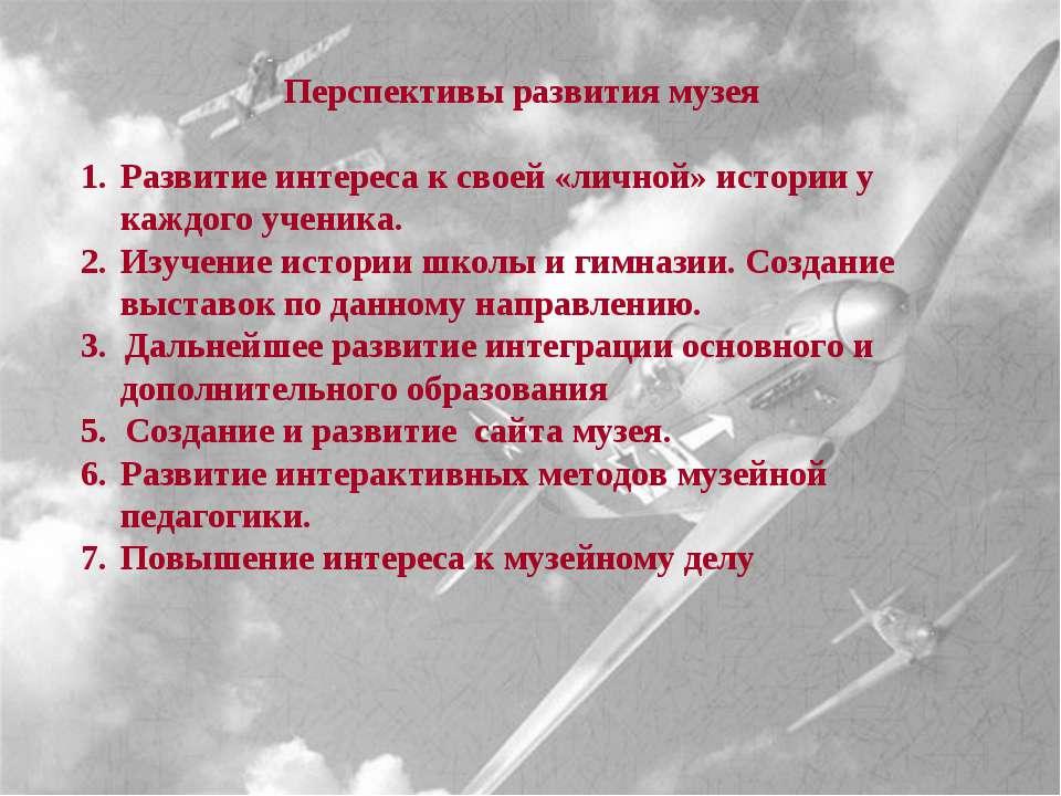 Перспективы развития музея Развитие интереса к своей «личной» истории у каждо...