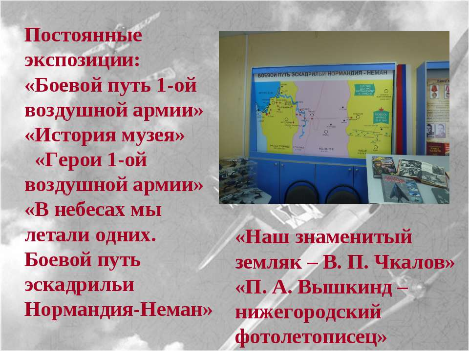 Постоянные экспозиции: «Боевой путь 1-ой воздушной армии» «История музея» «Ге...