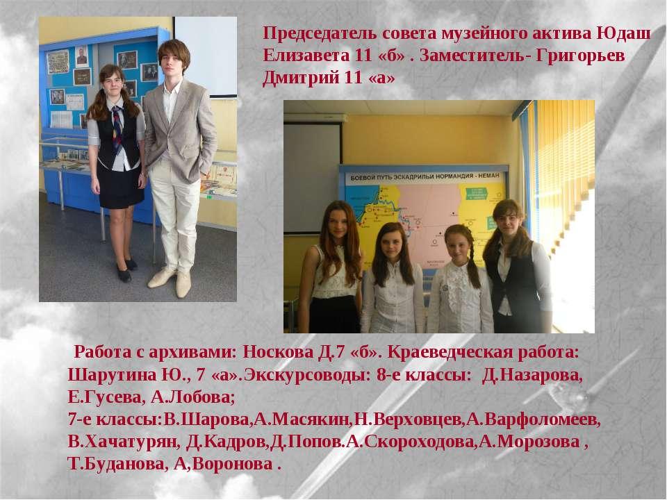Председатель совета музейного актива Юдаш Елизавета 11 «б» . Заместитель- Гри...