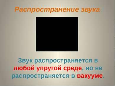 Свойства звука Отражение звуков от припятсвия называют эхом.