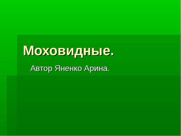 Моховидные. Автор Яненко Арина.