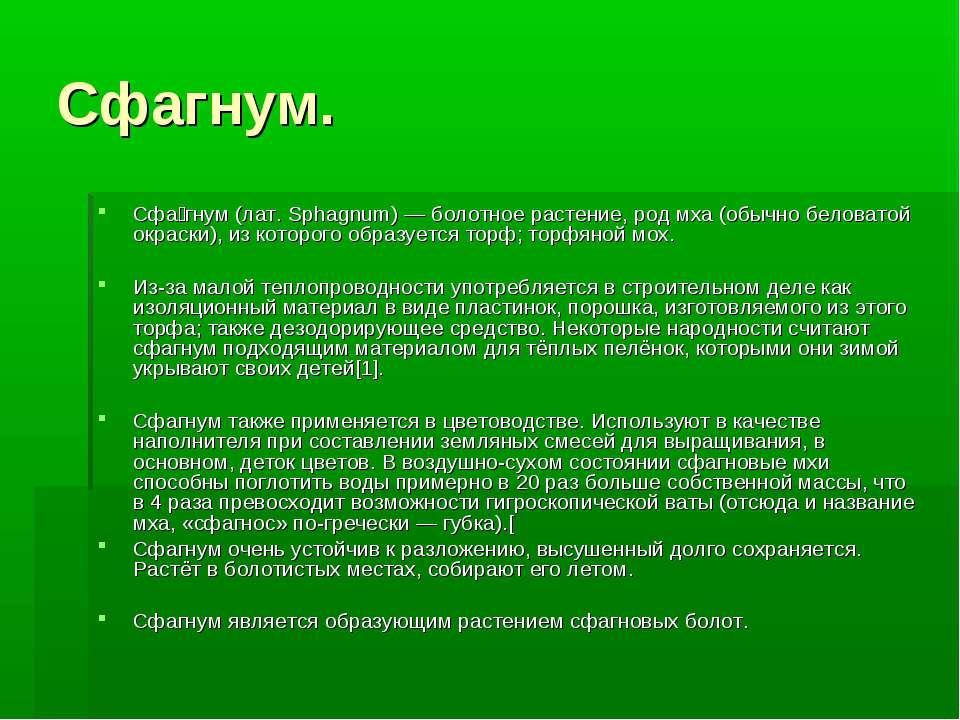 Сфагнум. Сфа гнум (лат. Sphagnum) — болотное растение, род мха (обычно белова...