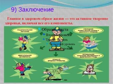 9) Заключение Главное в здоровом образе жизни — это активное творение здоровь...