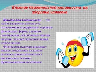 Влияние двигательной активности на здоровье человека Двигательная активность ...