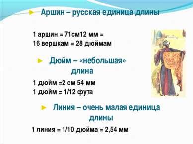 ► Аршин – русская единица длины 1 аршин = 71см12 мм = 16 вершкам = 28 дюймам ...