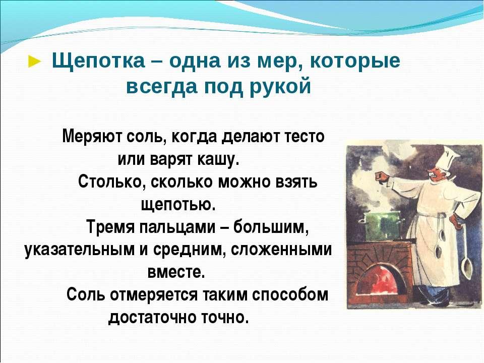 ► Щепотка – одна из мер, которые всегда под рукой Меряют соль, когда делают т...