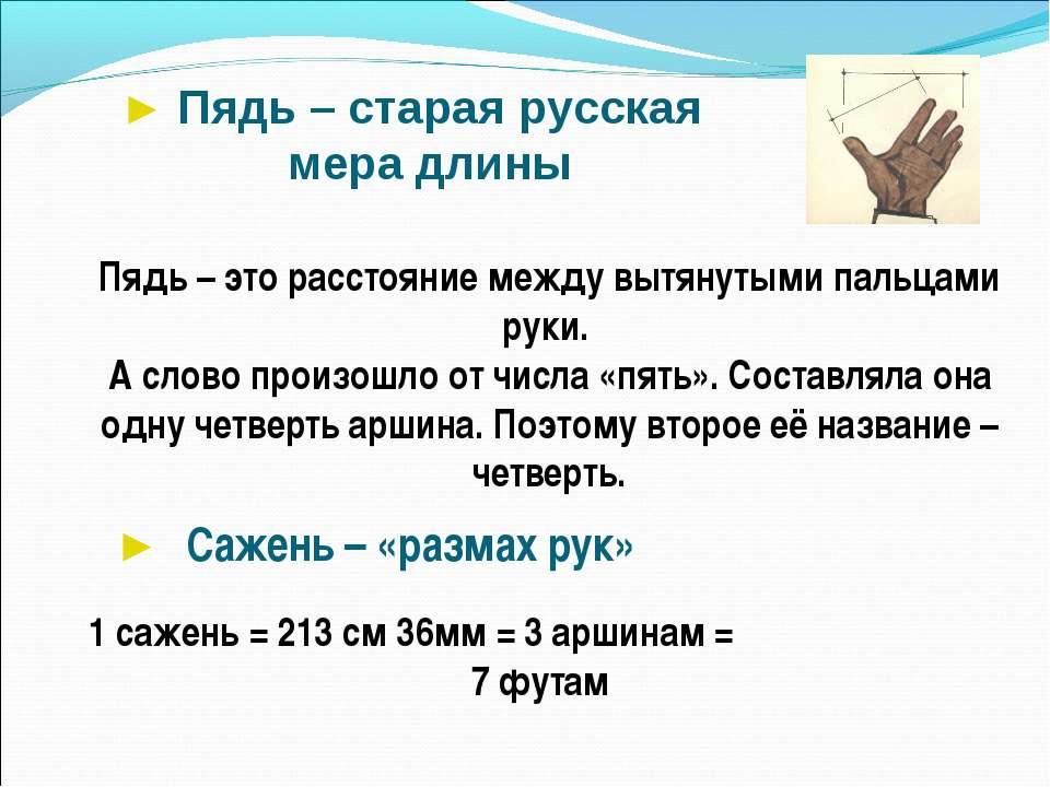 ► Пядь – старая русская мера длины Пядь – это расстояние между вытянутыми пал...