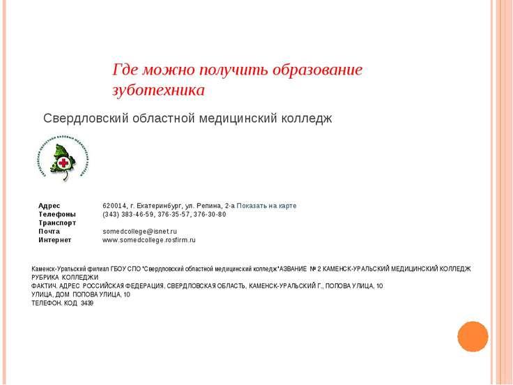 Где можно получить образование зуботехника Каменск-Уральский филиал ГБОУ СПО ...