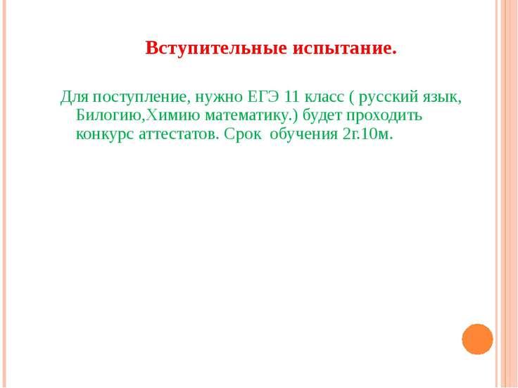 Для поступление, нужно ЕГЭ 11 класс ( русский язык, Билогию,Химию математику....