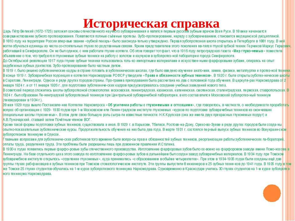 Историческая справка Царь Пётр Великий (1672-1725) заложил основы отечественн...