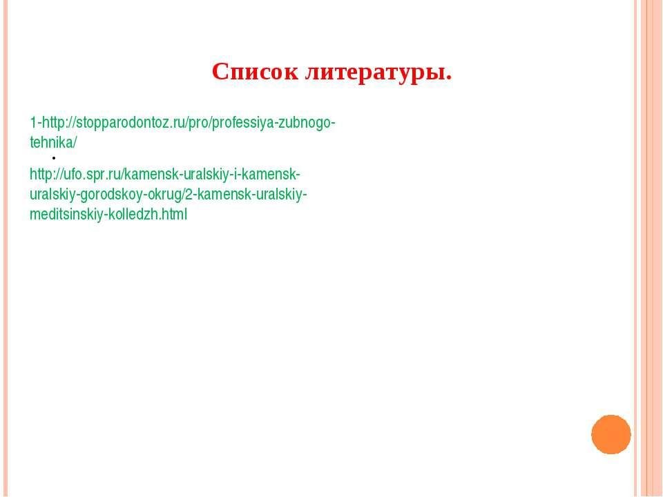 Список литературы. . 1-http://stopparodontoz.ru/pro/professiya-zubnogo-tehnik...