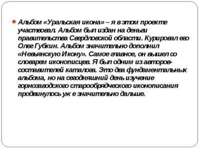 Альбом «Уральская икона» – я в этом проекте участвовал. Альбом был издан на д...