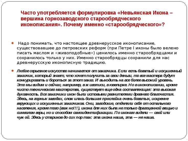 Часто употребляется формулировка «Невьянская Икона – вершина горнозаводского ...