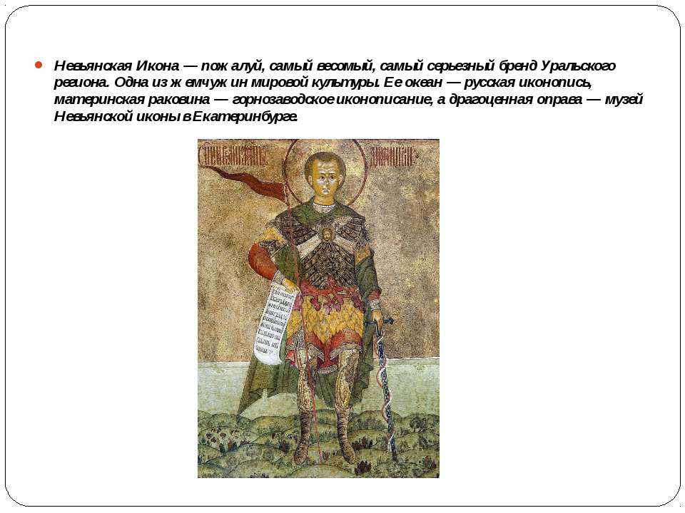 Невьянская Икона — пожалуй, самый весомый, самый серьезный бренд Уральского р...