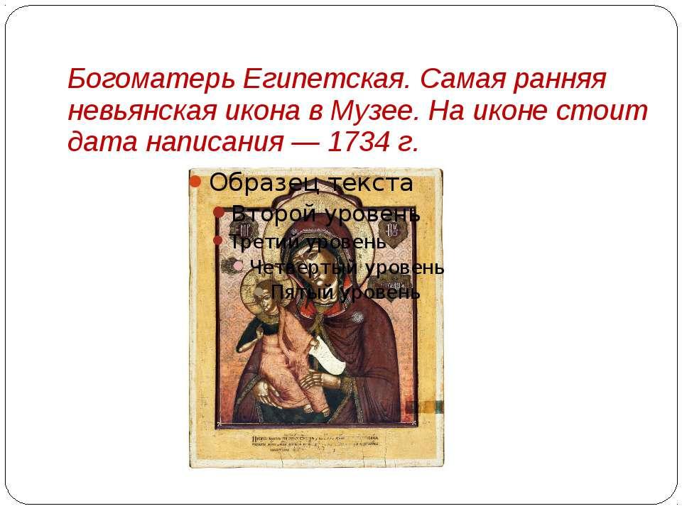Богоматерь Египетская. Самая ранняя невьянская икона в Музее. На иконе стоит ...
