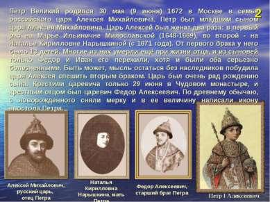 2 Петр I Алексеевич Петр Великий родился 30 мая (9 июня) 1672 в Москве в семь...