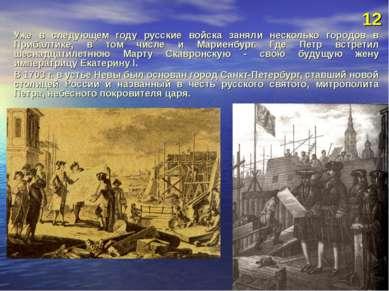 Уже в следующем году русские войска заняли несколько городов в Прибалтике, в ...
