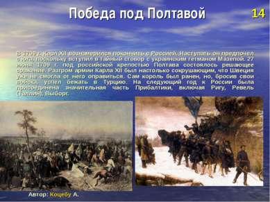 Победа под Полтавой В 1709 г. Карл XII вознамерился покончить с Россией. Наст...