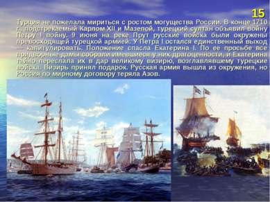 Турция не пожелала мириться с ростом могущества России. В конце 1710 г., подс...