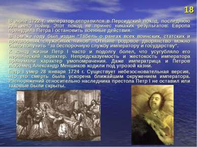 В июле 1722 г. император отправился в Персидский поход, последнюю для него во...