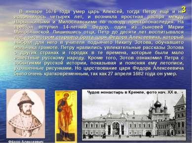 В январе 1676 года умер царь Алексей, тогда Петру ещё и не исполнилось четыре...