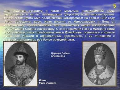 5 Царевна Софья Алексеевна Иоанн Милославский Эти события оставили в памяти м...