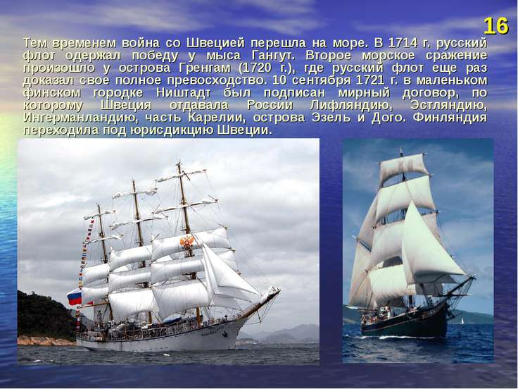 Тем временем война со Швецией перешла на море. В 1714 г. русский флот одержал...