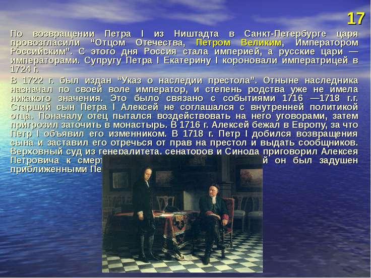 """По возвращении Петра I из Ништадта в Санкт-Петербурге царя провозгласили """"Отц..."""