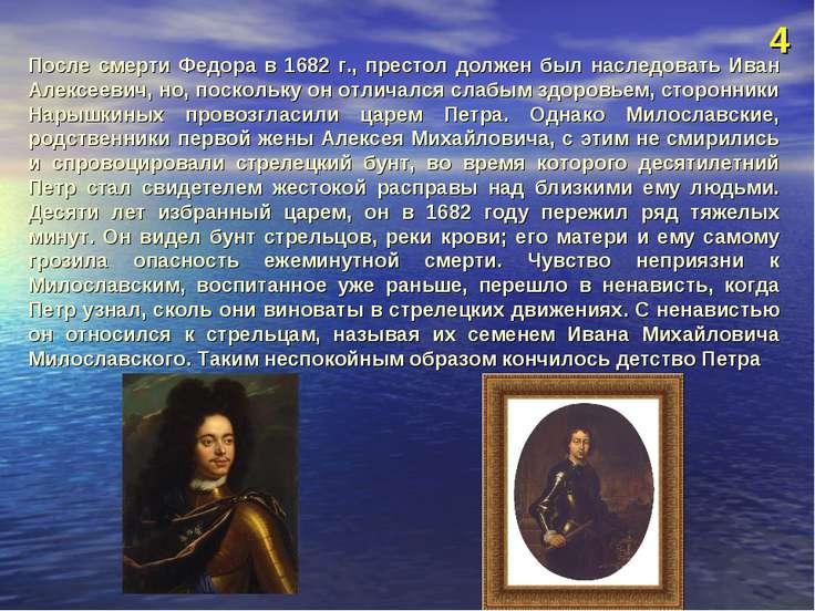 4 После смерти Федора в 1682 г., престол должен был наследовать Иван Алексеев...