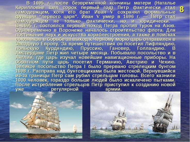 В 1695 г. после безвременной кончины матери (Наталье Кирилловне шел сорок пер...