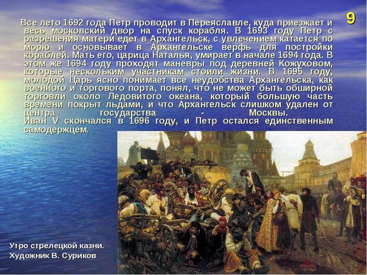 Все лето 1692 года Петр проводит в Переяславле, куда приезжает и весь московс...