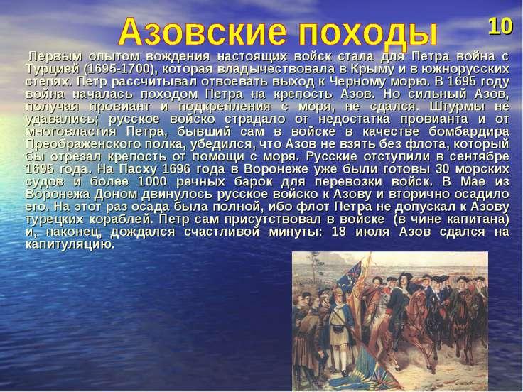 Первым опытом вождения настоящих войск стала для Петра война с Турцией (1695-...
