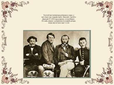 Толстой был четвёртым ребёнком в семье; у него было три старших брата: Никола...