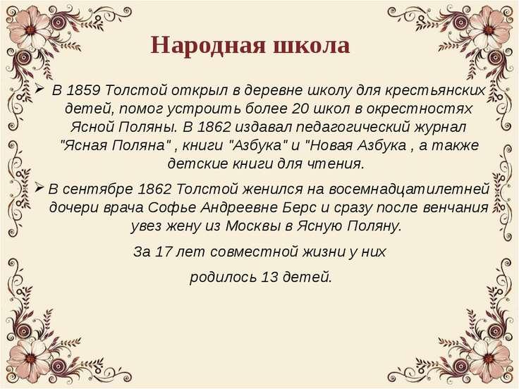 Народная школа В 1859 Толстой открыл в деревне школу для крестьянских детей, ...