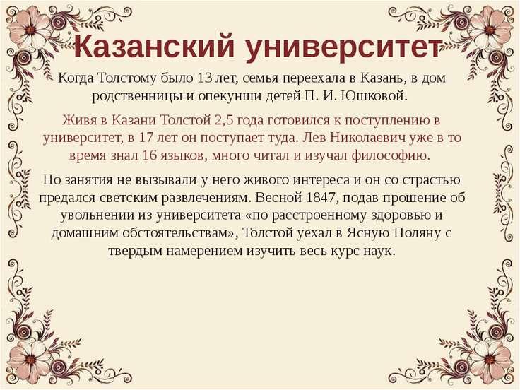 Казанский университет Когда Толстому было 13 лет, семья переехала в Казань, в...