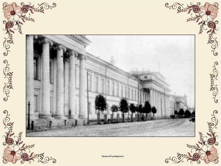Казанский университет.