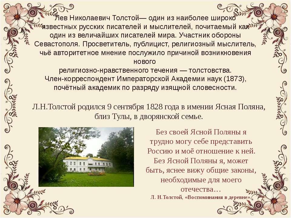 Лев Николаевич Толстой— один из наиболее широко известных русских писателей и...