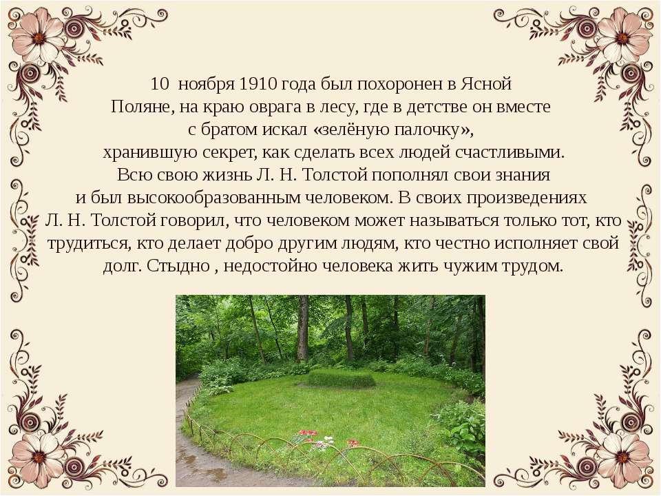 10 ноября 1910 года был похоронен в Ясной Поляне, на краю оврага в лесу, где ...