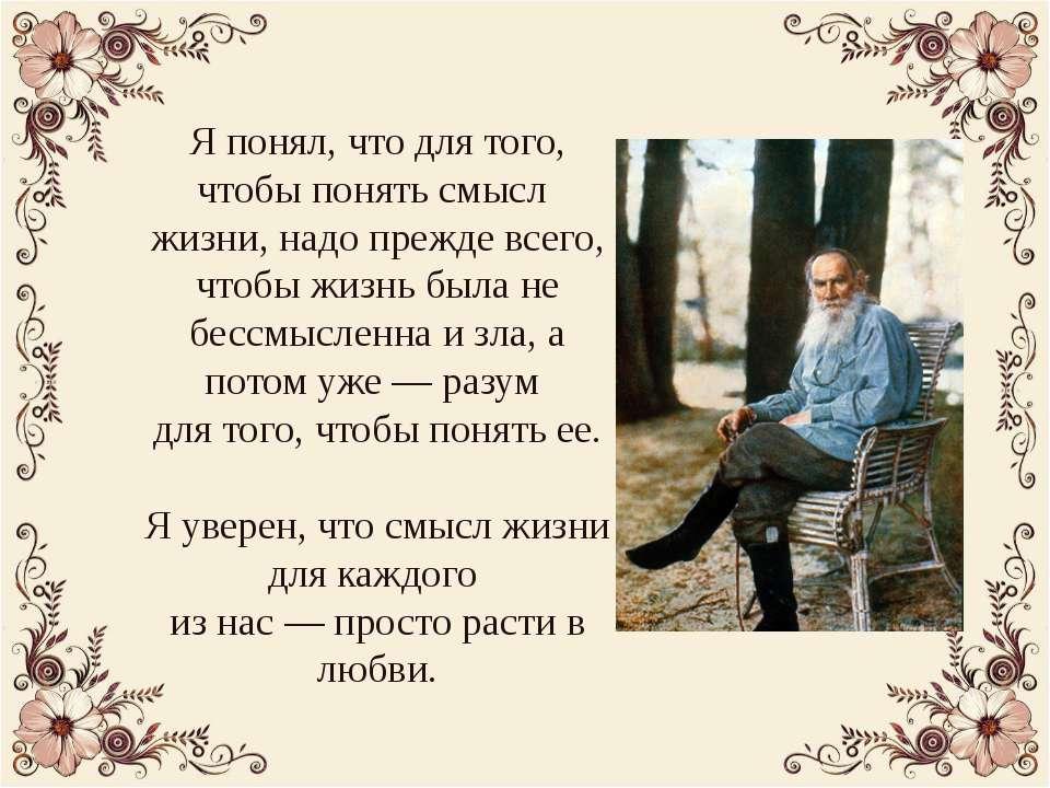 Я понял, что для того, чтобы понять смысл жизни, надо прежде всего, чтобы жиз...