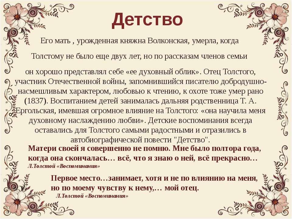 Детство Его мать , урожденная княжна Волконская, умерла, когда Толстому не бы...
