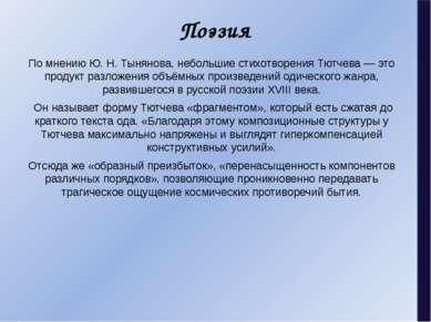 Поэзия По мнениюЮ.Н.Тынянова, небольшие стихотворения Тютчева— это продук...