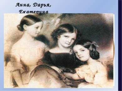 Анна, Дарья, Екатерина