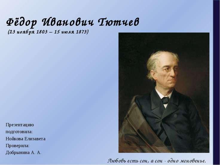 Фёдор Иванович Тютчев (23 ноября 1803 – 15 июля 1873) Презентацию подготовила...
