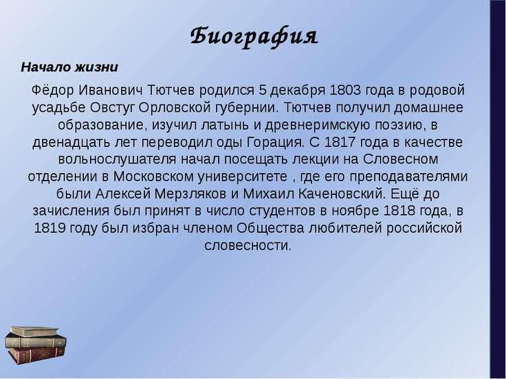 Биография Начало жизни Фёдор Иванович Тютчев родился 5 декабря 1803 года в ро...