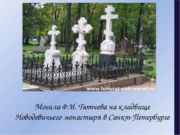 Могила Ф.И. Тютчева на кладбище Новодевичьего монастыря в Санкт-Петербурге