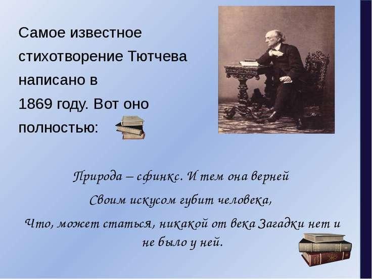 Самое известное стихотворение Тютчева написано в 1869 году. Вот оно полностью...