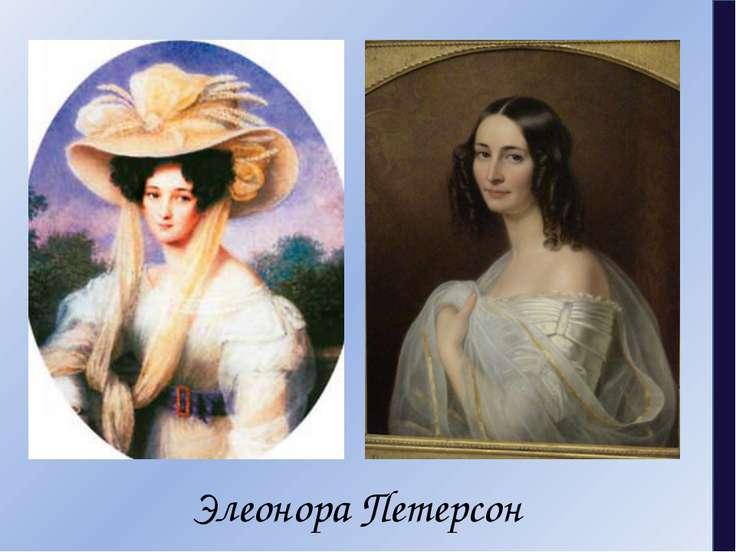Элеонора Петерсон